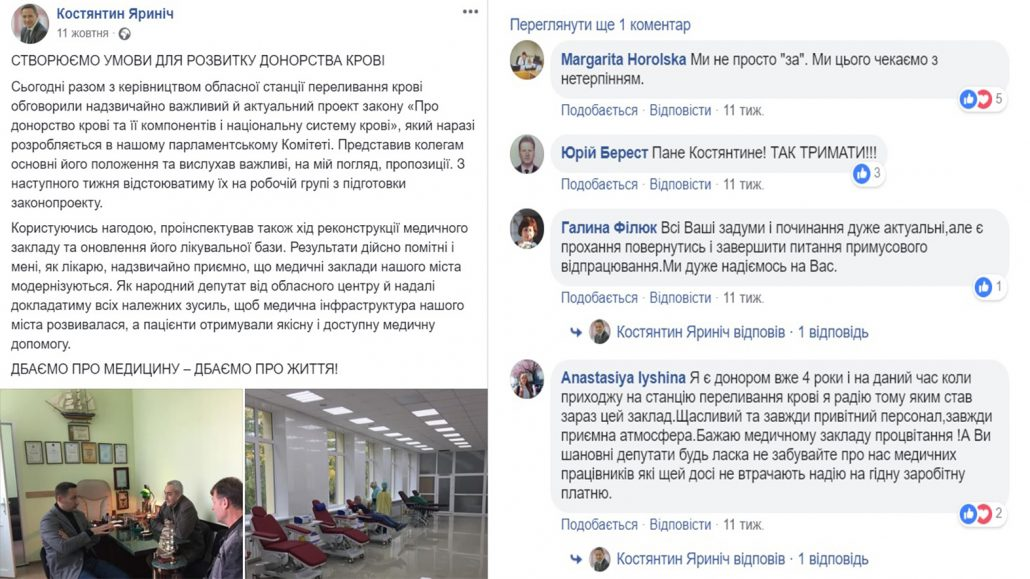 Курйози 2018-го в політичному житті Кропивницького 5 - Фотоблог - Без Купюр