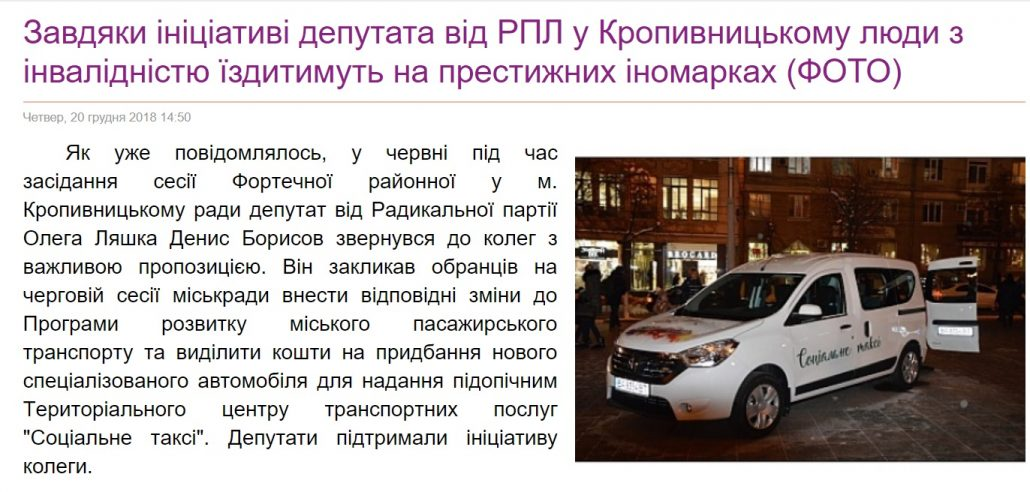 Без Купюр | Фотоблог | Курйози 2018-го в політичному житті Кропивницького 2