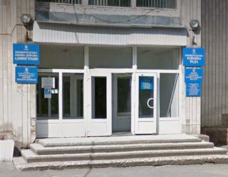 Кіровоградська районна рада змінила назву