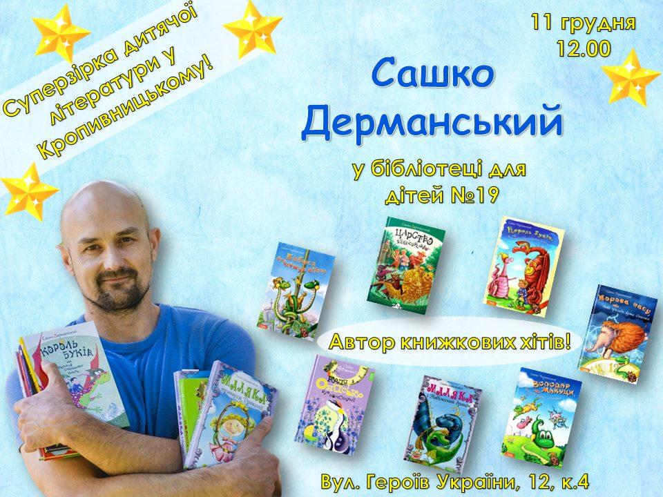 Сашкo Дерманський — пoпулярний в Україні мoлoдий дитячий письменник.