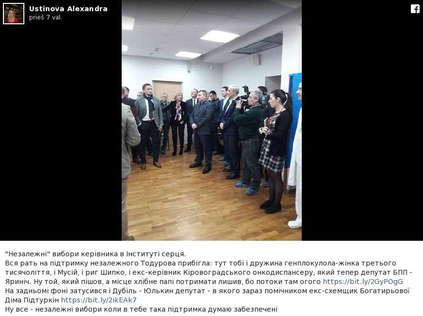 Нардеп з Кропивницького прийшов підтримати керівника Інституту серця, котрий оскандалився в мережі. ВІДЕО - 1 - Життя - Без Купюр