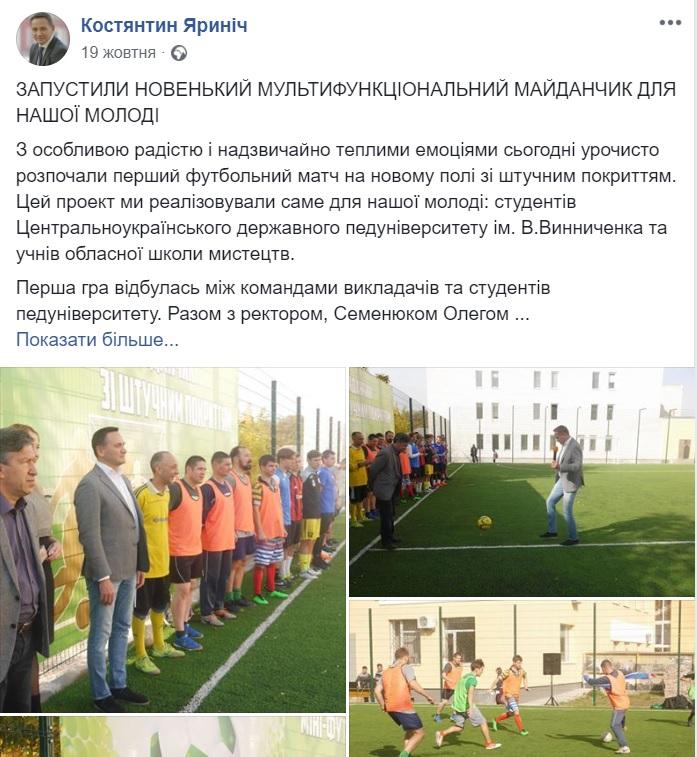 Без Купюр | Фотоблог | Курйози 2018-го в політичному житті Кропивницького 4