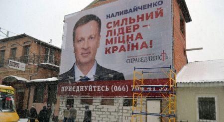 У Кропивницькому  банер з агітацією кандидата у Президенти встановлено без вихідних даних