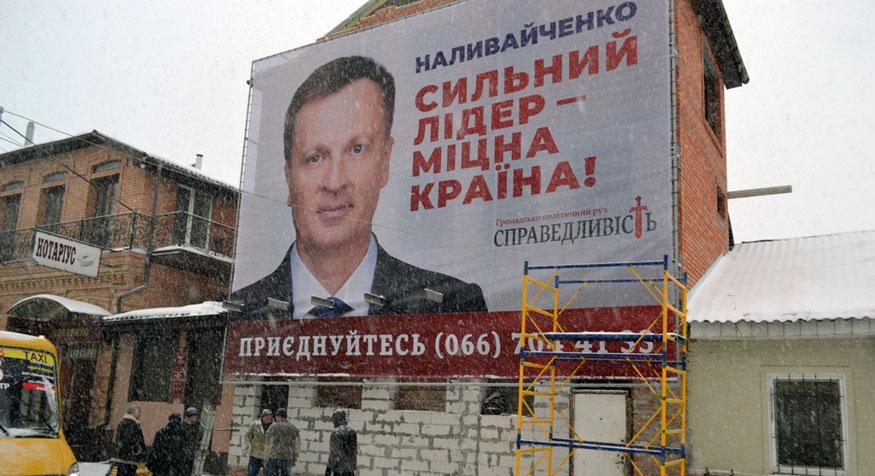 Без Купюр У Кропивницькому  банер з агітацією кандидата у Президенти встановлено без вихідних даних Вибори  ОПОРА Кропивницький вибори 2019