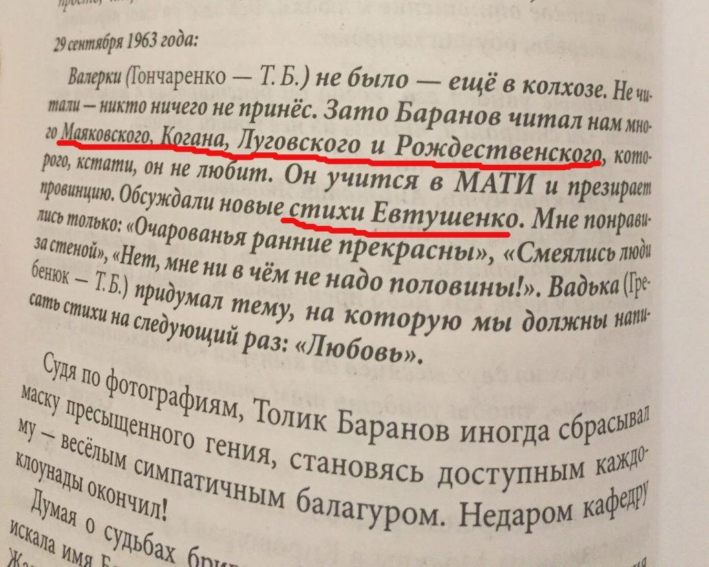 Без Купюр Кропивницький www.kypur.net - Авторська колонка - Слова Путіна в книзі, яку відзначили премією імені Є. Маланюка Фотографія 3