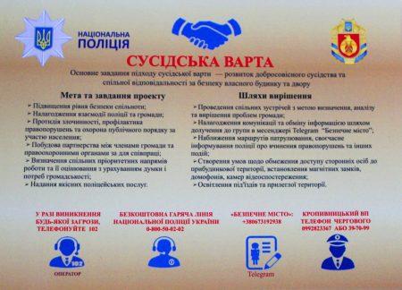 У Кропивницькому презентували «Сусідську варту». ФОТО