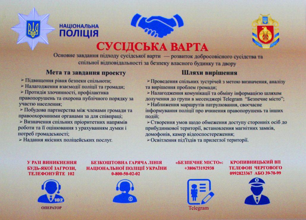 У Кропивницькому презентували «Сусідську варту». ФОТО - 2 - Життя - Без Купюр