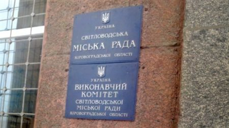 У міськраді Світловодська протягом кількох днів роздавали газету «Слово Ляшка». ФОТО
