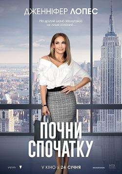 У Кропивницькому в кінотеатрі покажуть романтичну комедію з Дженніфер Лопес - 1 - Культура - Без Купюр