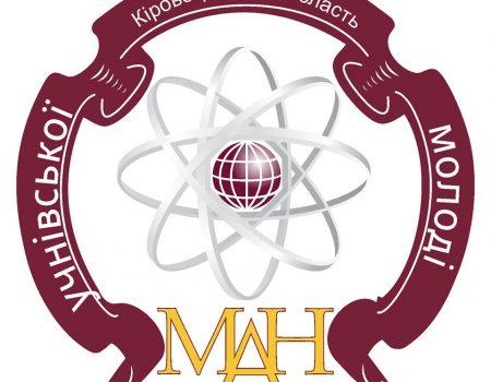 Слухачі Кіровоградської малої академії наук стали фіналістами міжнародного конкурсу