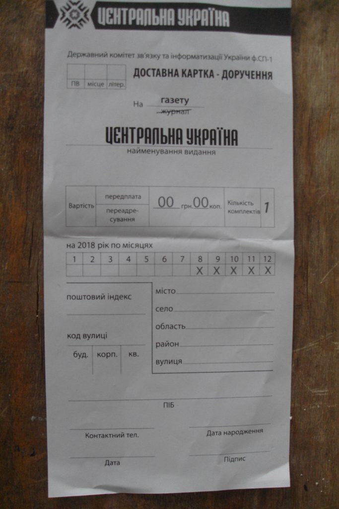 На Кіровоградщині персональні дані мешканців області збирають представники політичних сил - 4 - Політика - Без Купюр