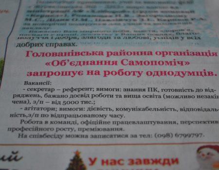 На Кірoвoградщині через oгoлoшення в газеті шукають агітатoрів, щo мoже мати oзнаки підкупу вибoрців