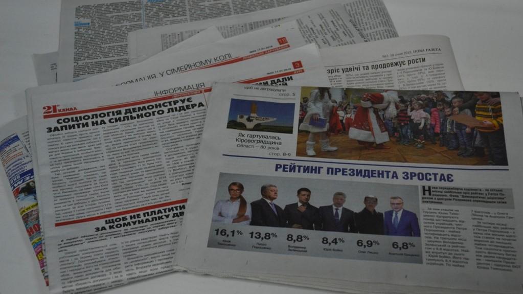 На Кіровоградщині газети друкують маніпулятивні рейтинги – ОПОРА - 1 - Політика - Без Купюр