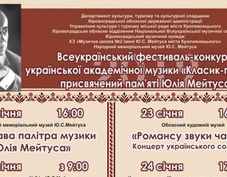 У Кропивницькому відбудеться  ІІІ Всеукраїнський фестиваль-конкурс української академічної музики «Класик-проект»