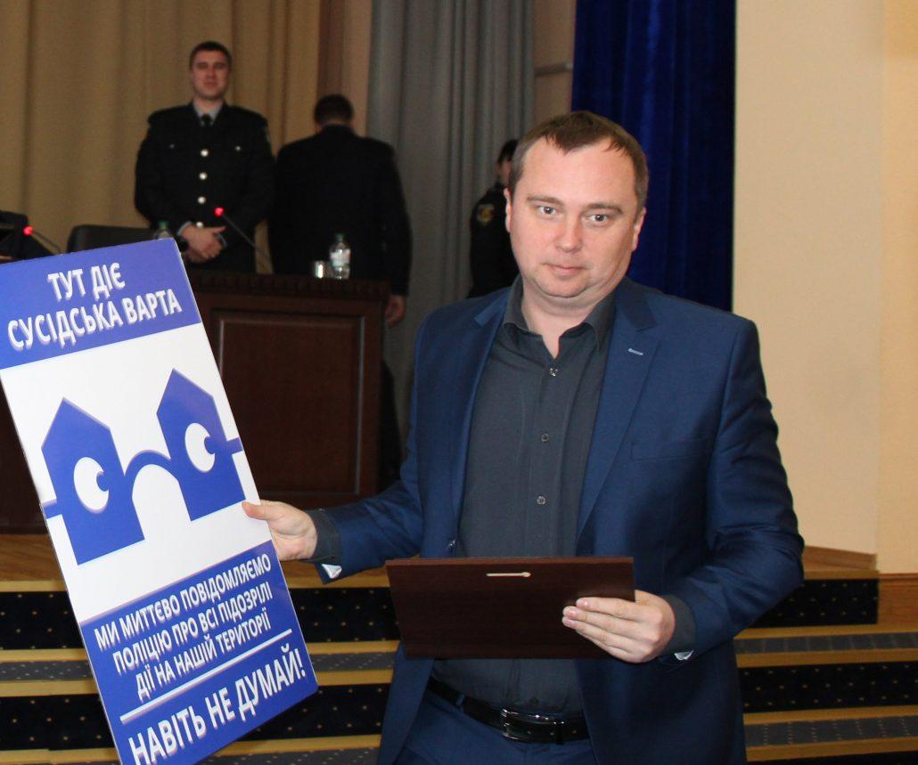 У Кропивницькому презентували «Сусідську варту». ФОТО - 1 - Життя - Без Купюр