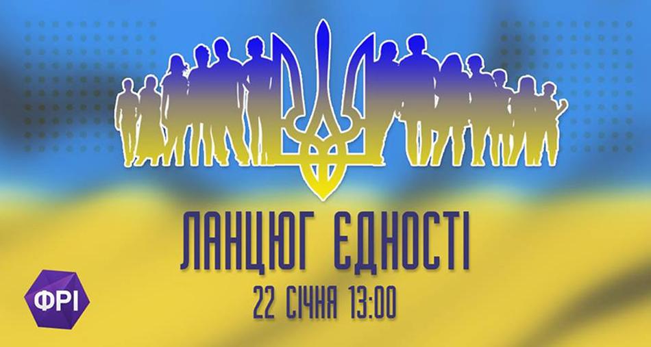 Без Купюр Кропивничан закликають утворити Ланцюг єдності Життя  Фундація Регіональних Ініціатив (ФРІ) Кропивницький День Соборності