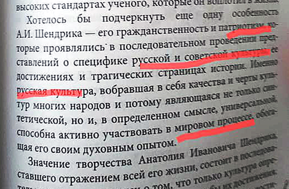 Слова Путіна в книзі, яку відзначили премією імені Є. Маланюка 2