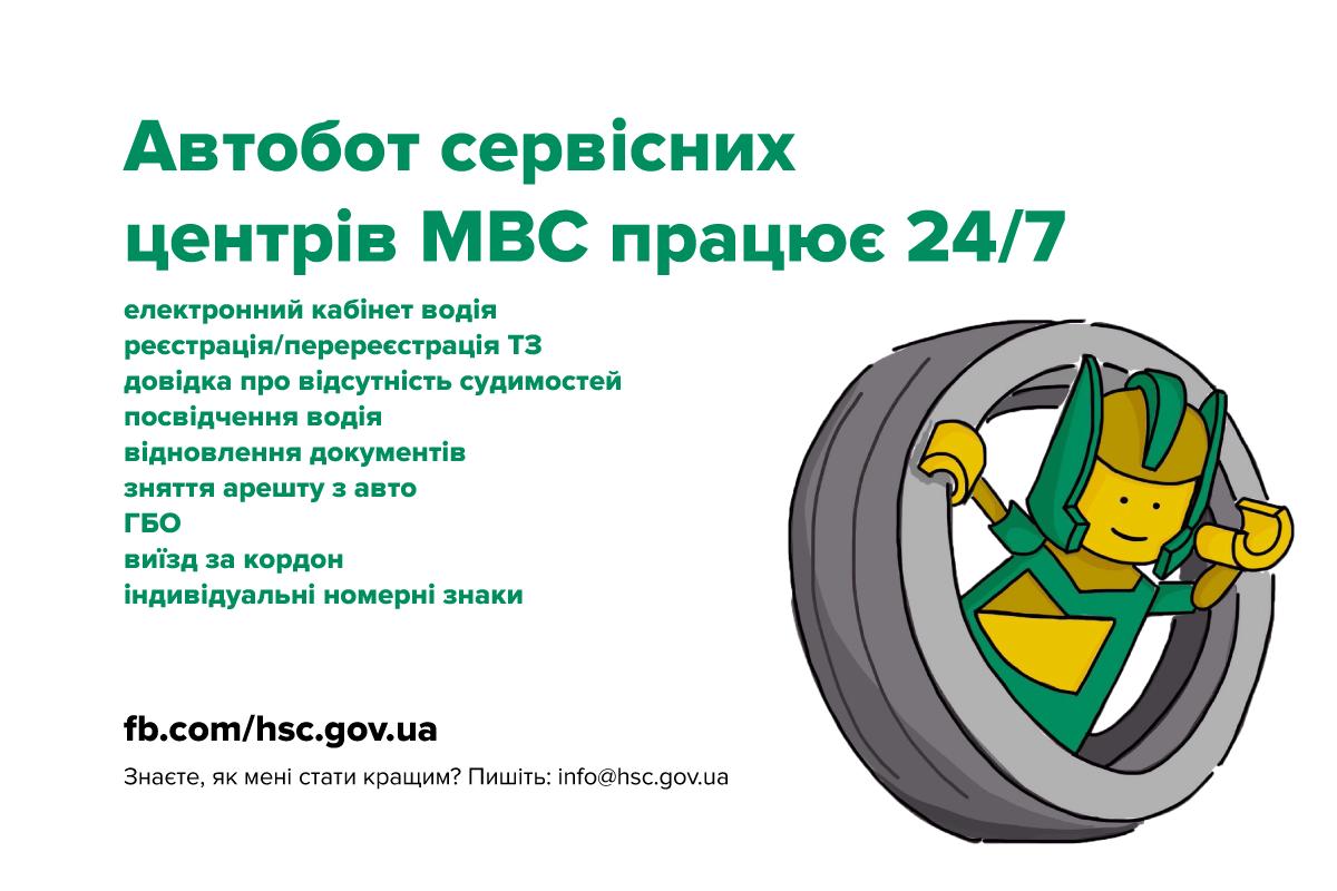 Кропивничани зможуть отримати консультації щодо адмінпослуг через  чат-бот - 1 - Життя - Без Купюр