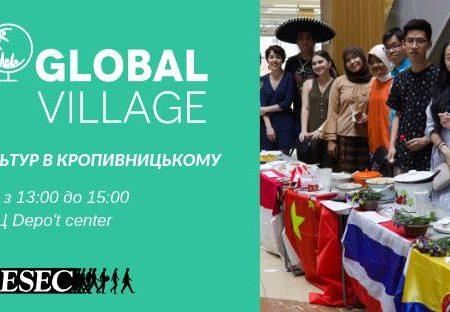 У Кропивницькому відбудеться фестивальGlobal Village