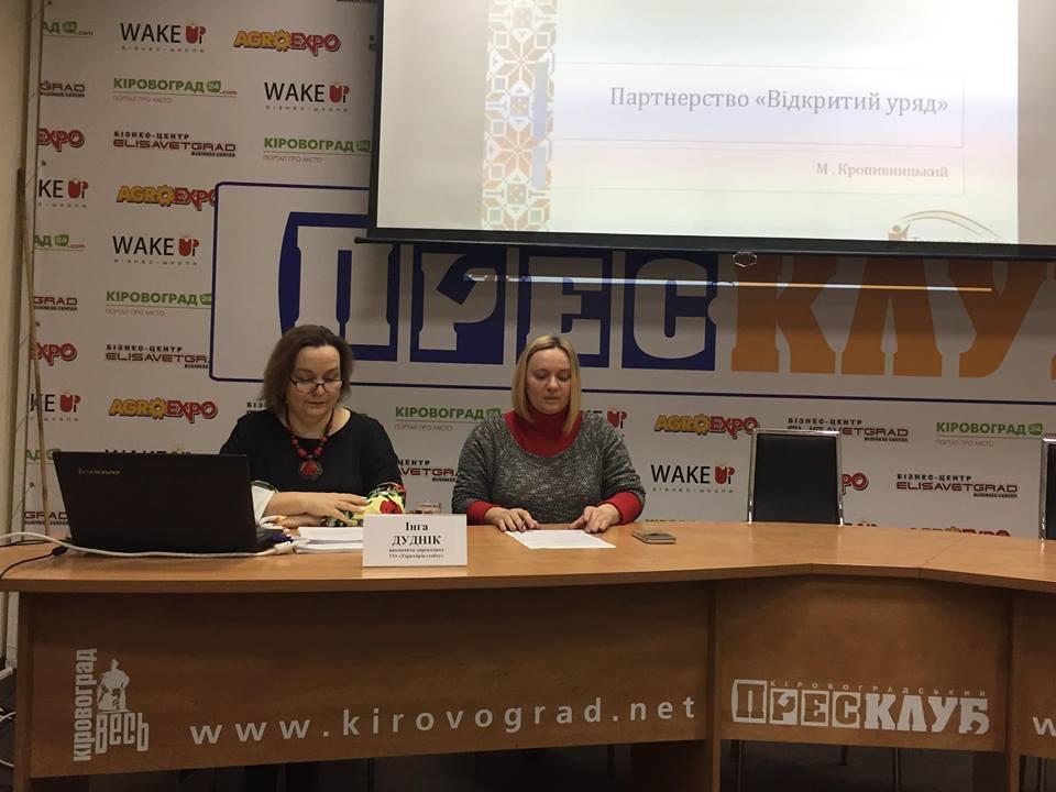 У Кропивницькому презентували нові пріоритети Уряду з відкритості - 1 - Життя - Без Купюр