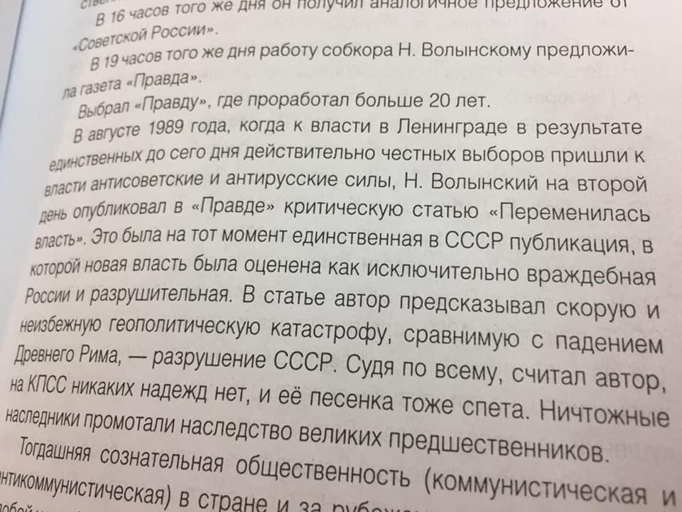 Без Купюр Кропивницький www.kypur.net - Авторська колонка - Слова Путіна в книзі, яку відзначили премією імені Є. Маланюка Фотографія 1
