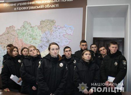 78 курсантів проходитимуть практику в Нацполіції Кіровоградщини. ФОТО