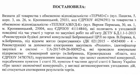 """За півроку """"забанені"""" антимонопольним комітетом фірми-змовники через ProZorro встигли заробити понад 4 млн грн - 1 - Закупівлі - Без Купюр"""