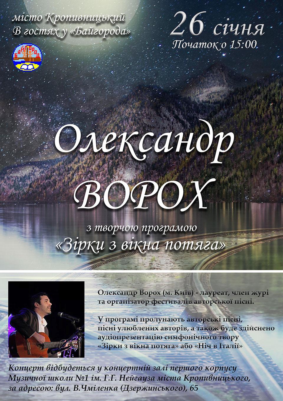 У Кропивницькому відбудеться концерт  композитора й автора пісень Олександра Вороха - 1 - Культура - Без Купюр