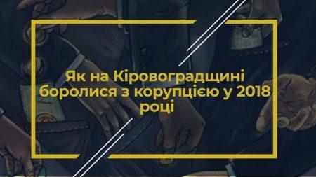 Штрафи, виправдання і жодного ув'язненого: як на Кіровоградщині боролися з корупцією у 2018 році