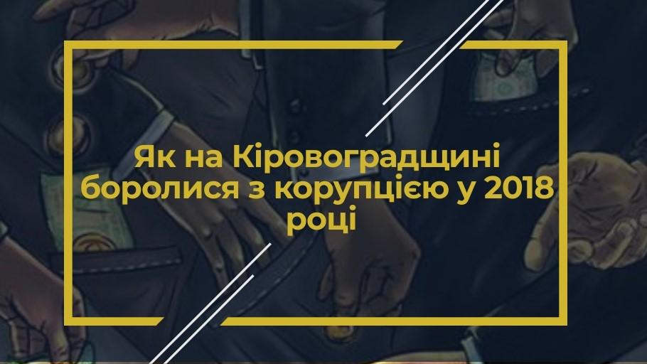 Без Купюр | Корупція | Штрафи, виправдання і жодного ув'язненого: як на Кіровоградщині боролися з корупцією у 2018 році 1
