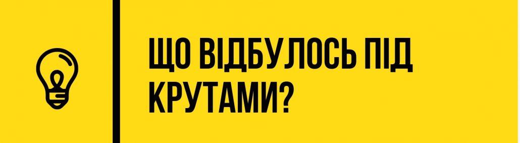 Без Купюр Кропивницький - Iстфактор - Бій під Крутами в п'яти запитаннях Фотографія 1