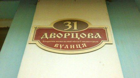 Як жителі Кропивницького ставляться до перейменування вулиці Дворцової та яку нову назву підтримують більше