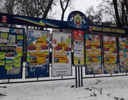Де у Кропивницькому офіційно дозволено розміщувати агітаційні матеріали