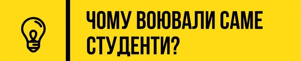 Без Купюр Кропивницький - Iстфактор - Бій під Крутами в п'яти запитаннях Фотографія 2