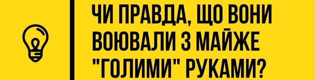 Без Купюр Кропивницький - Iстфактор - Бій під Крутами в п'яти запитаннях Фотографія 3