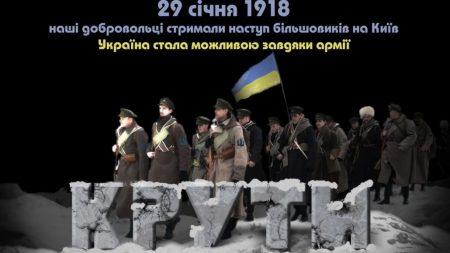 Перелік заходів до Дня пам'яті героїв Крут у Кропивницькому