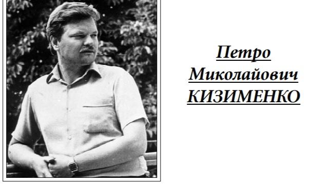 "Результат пошуку зображень за запитом ""петро кизименко кіровоград"""
