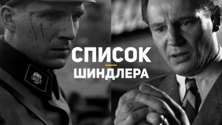 """У Кропивницькому покажуть фільм """"Список Шиндлера"""" мовою оригіналу"""