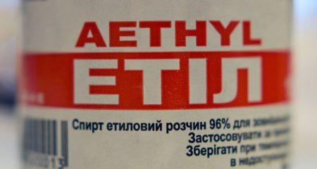 В Україні тимчасово заборонили реалізацію спиртового розчину однієї з фармкомпаній