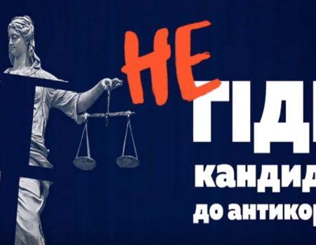 Судді з Кропивницького, який хоче працювати в Антикорсуді, озвучили питання щодо його доброчесності