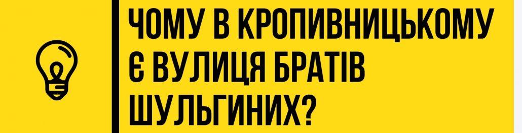 Без Купюр Кропивницький - Iстфактор - Бій під Крутами в п'яти запитаннях Фотографія 6