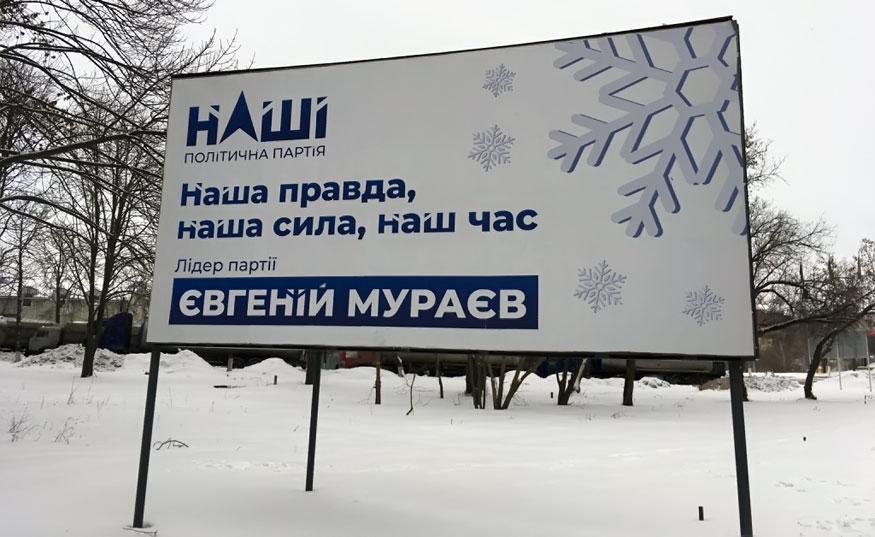 На Кіровоградщині кандидатів у президенти рекламують без вихідних данних  - ОПОРА - 1 - Політика - Без Купюр