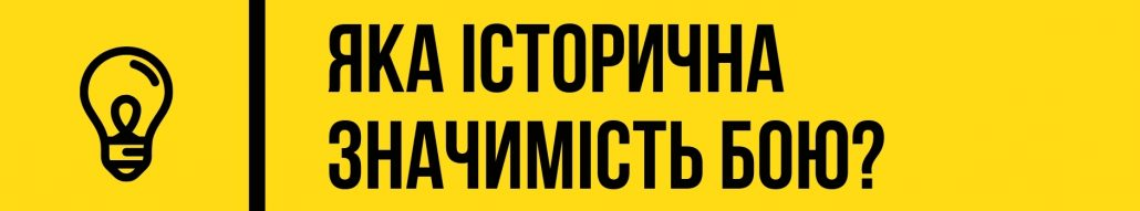 Без Купюр Кропивницький - Iстфактор - Бій під Крутами в п'яти запитаннях Фотографія 5