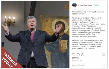 Facebook видалив сторінки російських тролів, що видавали себе за кропивничан - 1 - Життя - Без Купюр