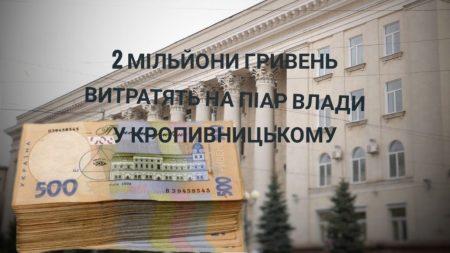 На інформсупровід та піар міська рада Кропивницького планує за рік витратити 2 мільйони гривень