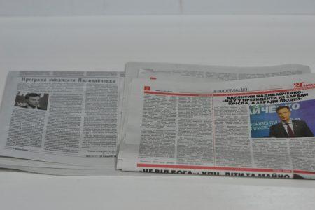 """ОПОРА виявила в обласних газетах немарковану """"джинсу"""" про кандидатів у Президенти"""