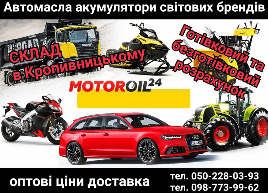 Автомасла Акумулятори Склад у Кропивницькому Оптові ціни доставка