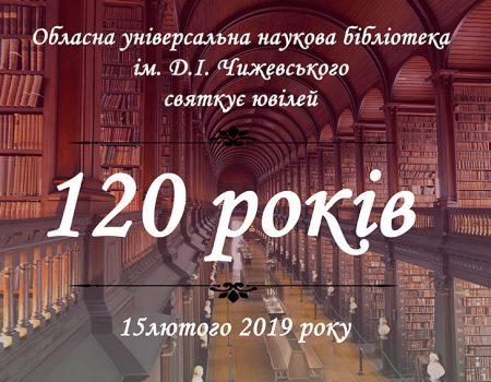 Кіровоградській обласній універсальній науковій бібліотеці ім. Д.І. Чижевського 120 років