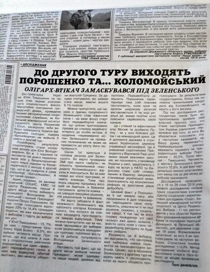 """Кого піарять, а про кого публікують """"чорнуху"""" газети у Кропивницькому. ФОТО 1"""