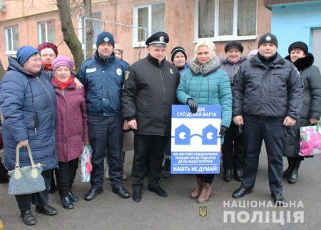 """""""Сусідська варта"""" починає діяти в ОСББ Кропивницького"""